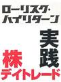 徳山式デイトレセミナーDVD